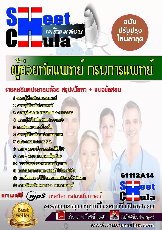((#อัพเดท#))แนวข้อสอบ ผู้ช่วยทัตแพทย์ กรมการแพทย์