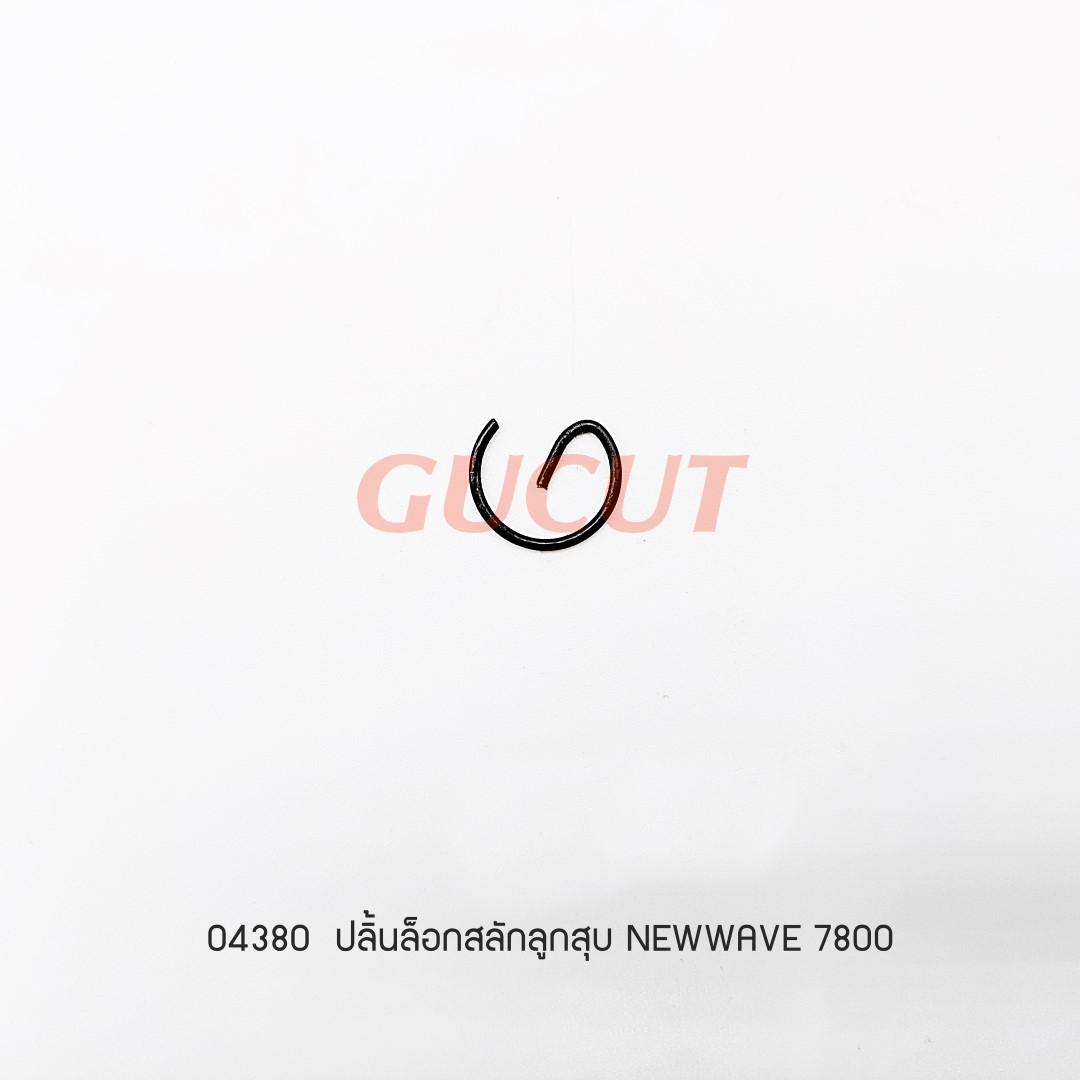 ปลิ้นล็อกสลักลูกสุบ NEWWAVE 7800