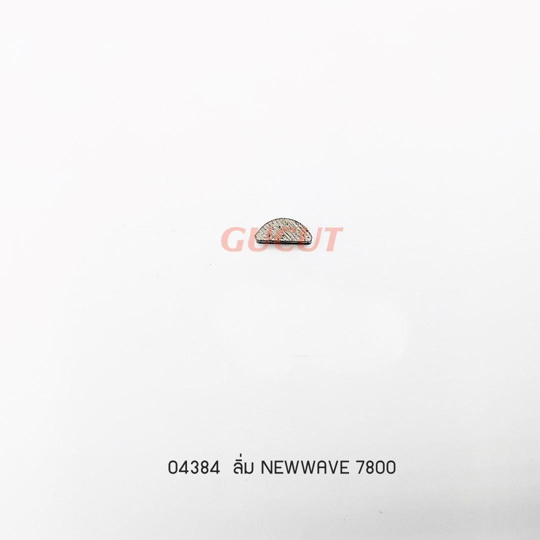 ลิ่ม NEWWAVE 7800
