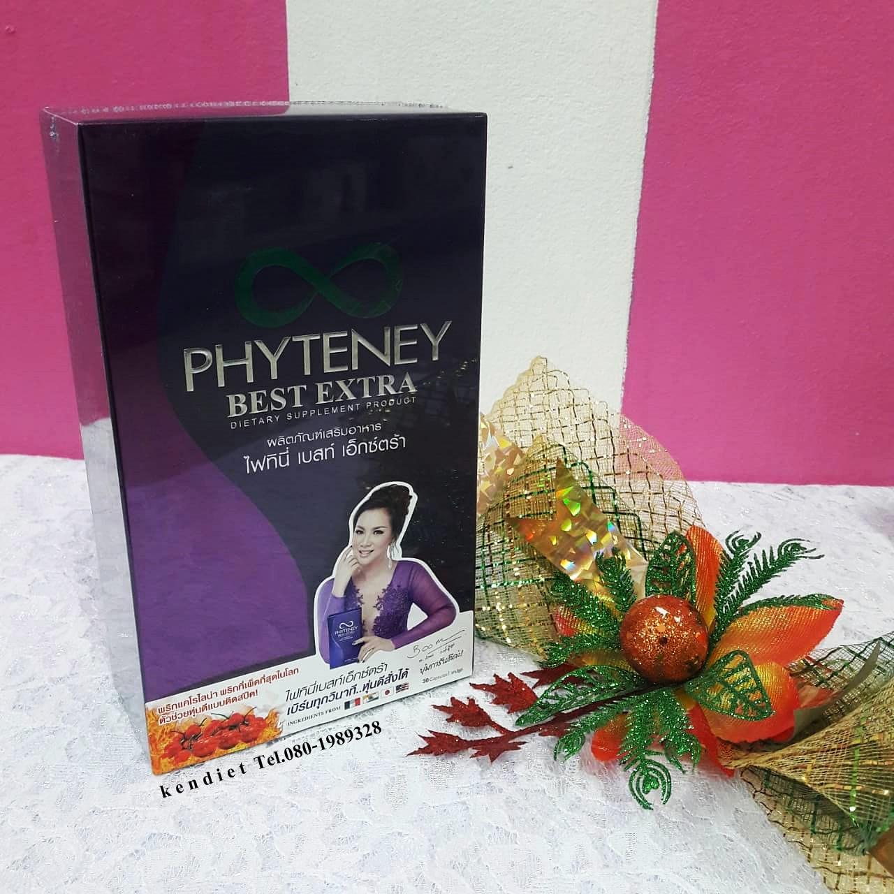 Phyteney Best Extra ไฟทินี่ เบสท์ เอ็กซ์ตร้า เบิร์นทุกนาที หุ่นดีสั่งได้ คุณบุ๋ม การันตีค่ะ