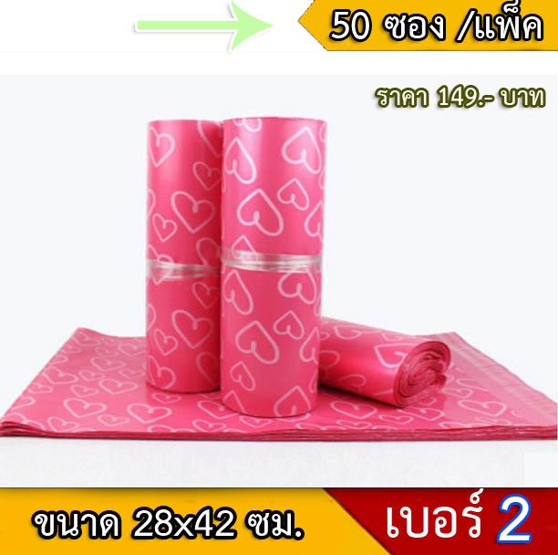 ซองพลาสติก สีชมพู ลายหัวใจ เบอร์ 2 จำนวน 50 ใบ