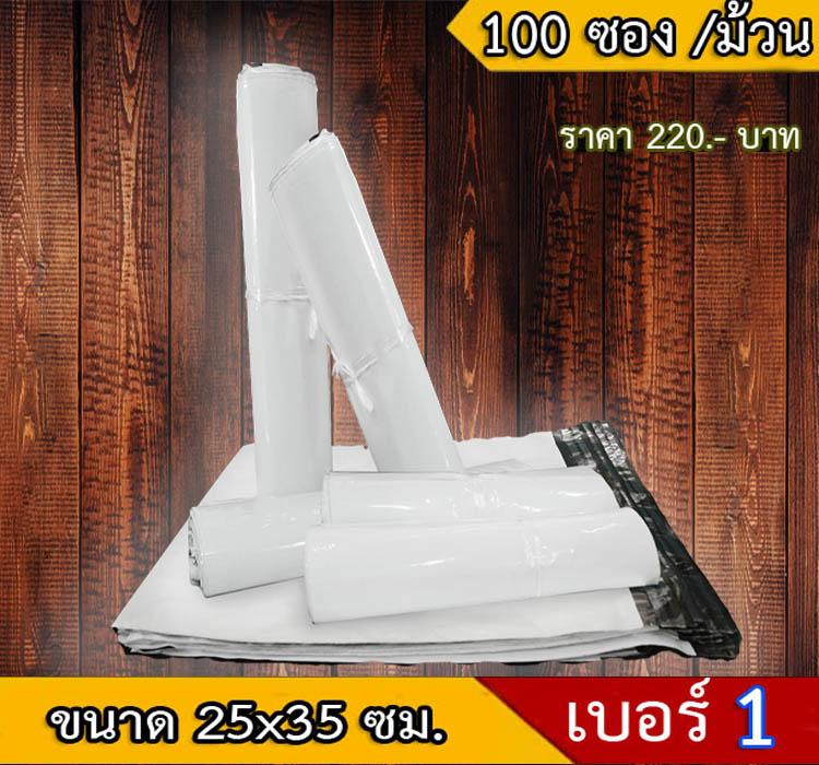 ซองพลาสติก สีขาว เบอร์ 1 จำนวน 100 ใบ