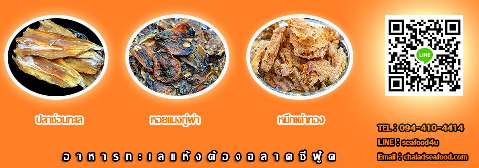 อาหารทะเลแห้ง ปลาทู ปลาหมึกแห้ง จากแม่กลอง โดย ลุงฉลาด