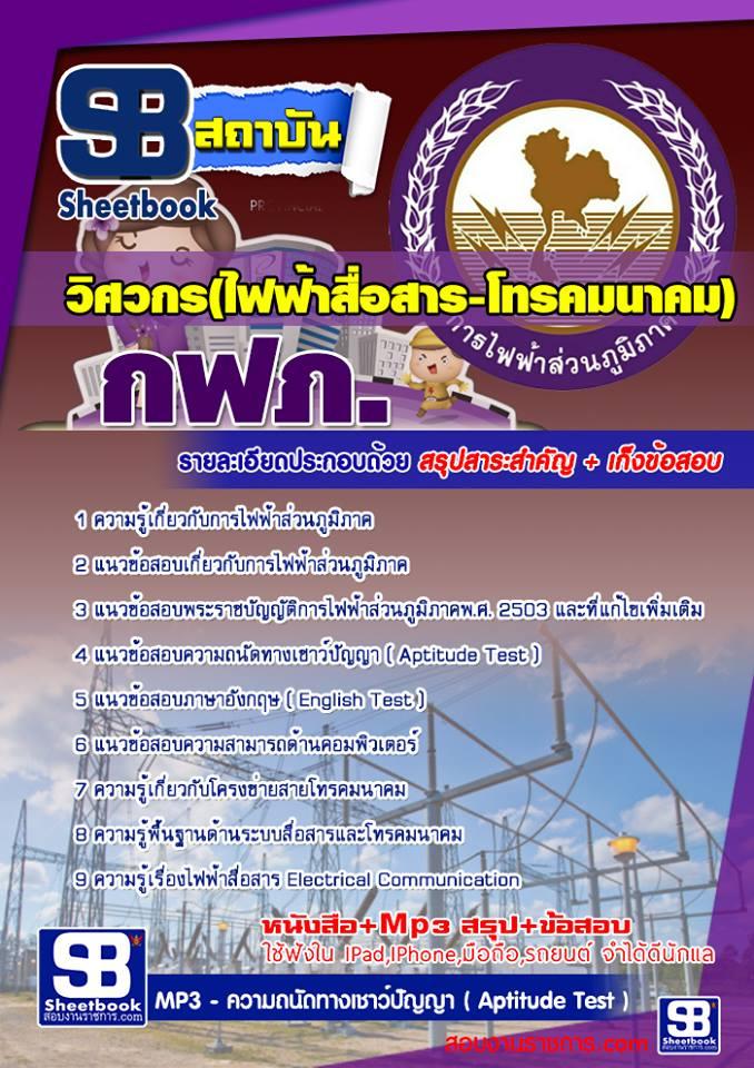 โหลดแนวข้อสอบ วิศวกร(ไฟฟ้าสื่อสาร-โทรคมนาคม) การไฟฟ้าส่วนภูมิภาค