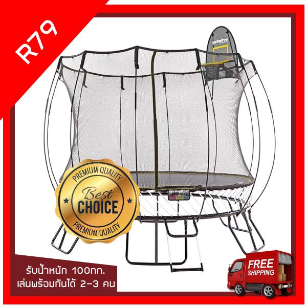 Springfree Trampoline รุ่น R79 วงกลม