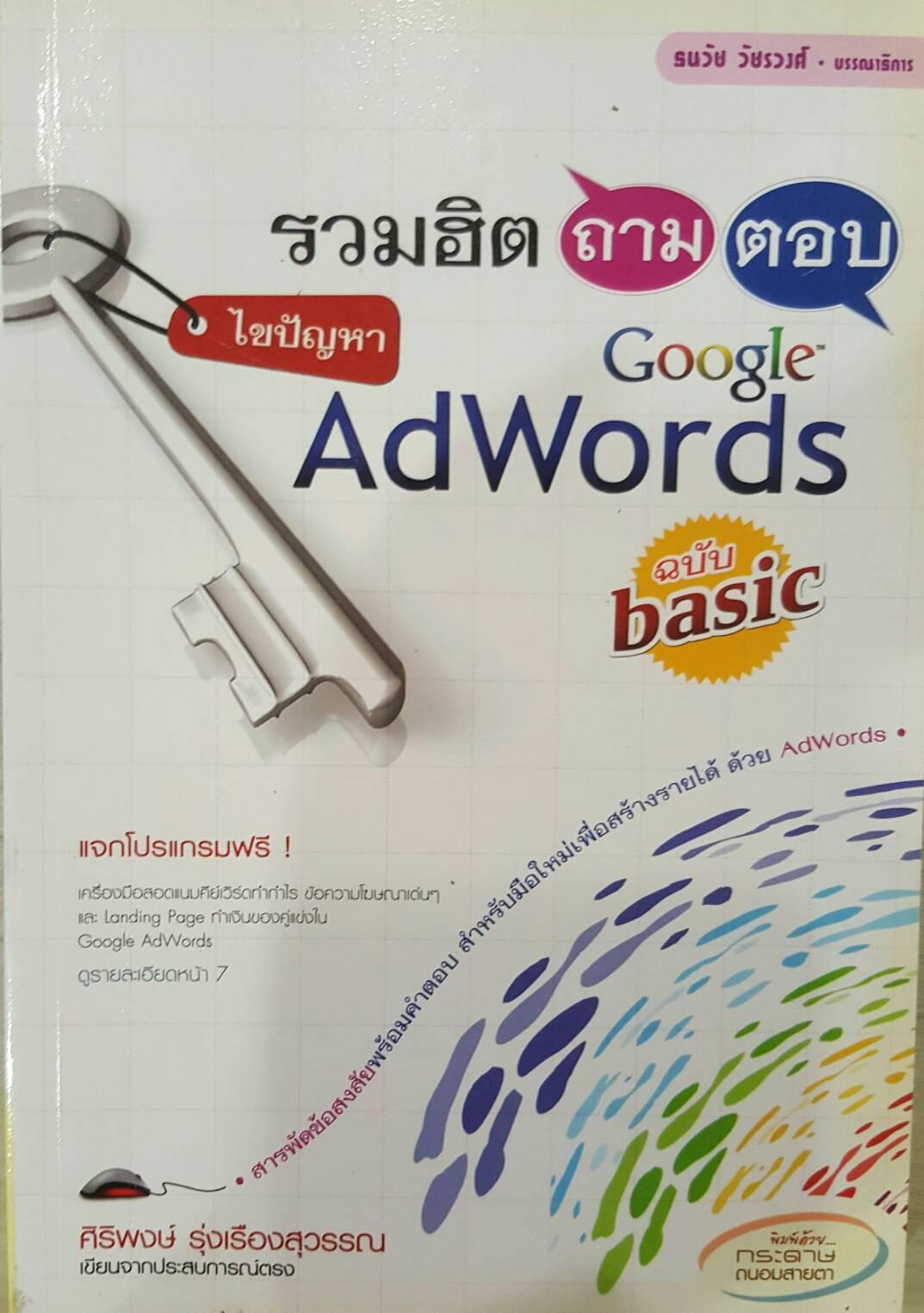 รวมฮิต ถามตอบ ไขปัญหา Google Adwords