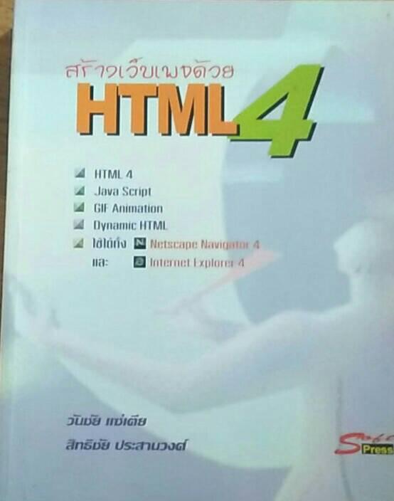 สร้างเว็บเพจด้วย HTML 4