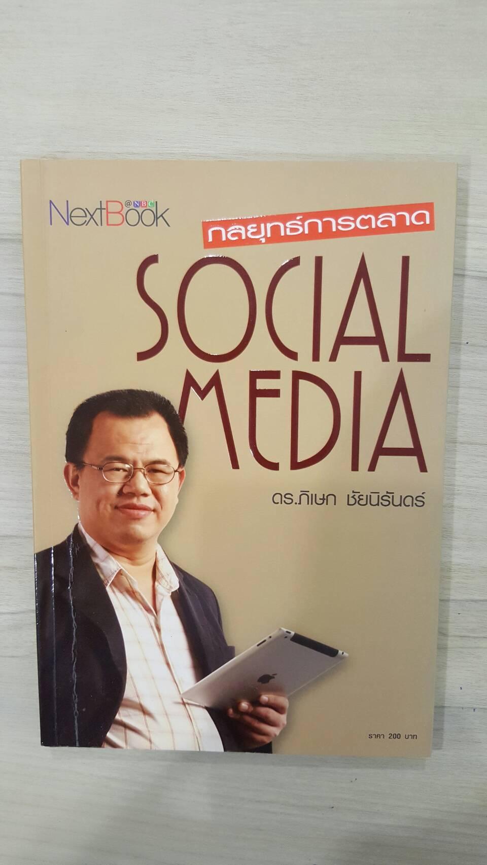 กลยุทธิ์การตลาด SOCIAL MEDIA