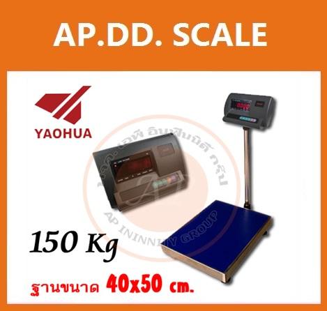 เครื่องชั่งดิจิตอล เครื่องชั่งตั้งพื้น 150kg ความละเอียด 20g YAOHUA รุ่น XK3190-A12 platform scale แท่นชั่งขนาด 40x50cm
