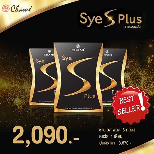 ซายเอสพลัส (Sye S Plus) 3 กล่อง