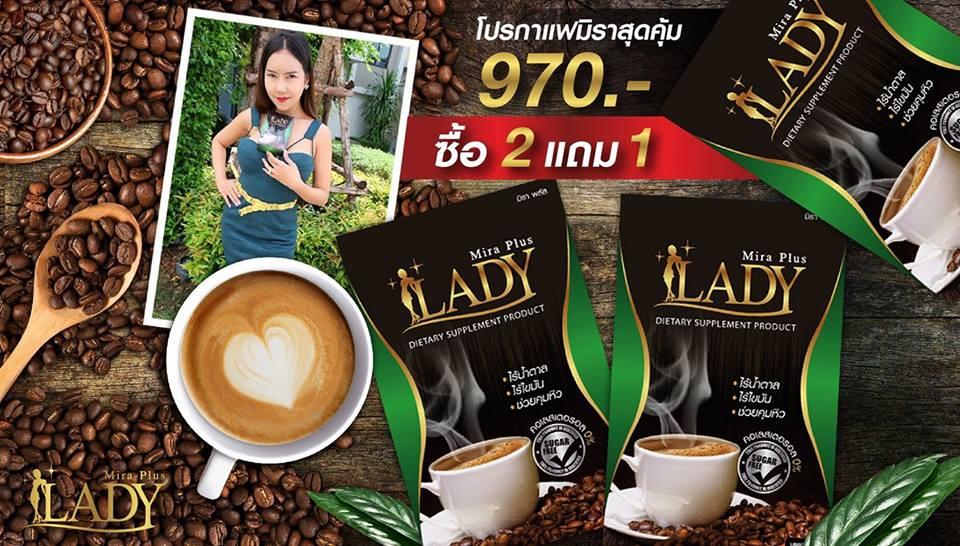 กาแฟ มิรา พลัส,mira plus coffee ซื้อ3 แถม Detox Kiwista 1