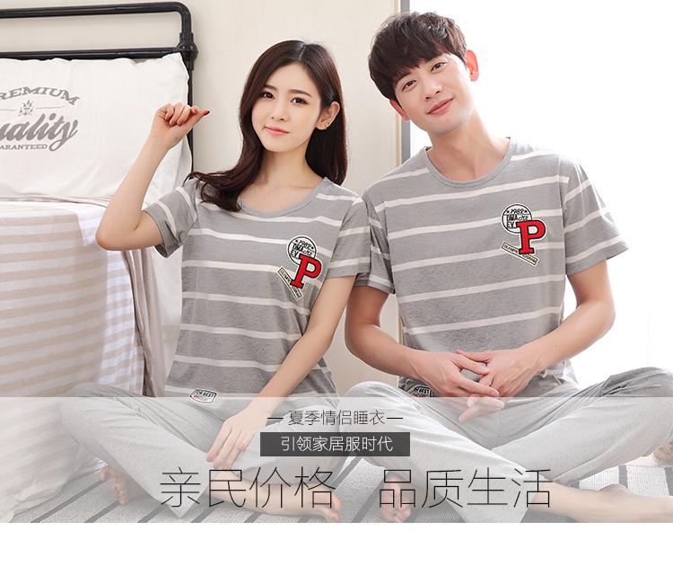 [PRE-ORDER] ชุดนอนคู่รัก ลายทางสีเทาอ่อน