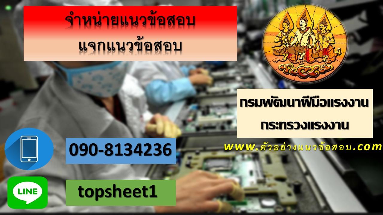 ครูฝึกฝีมือแรงงานเทคนิค(ช่างไฟฟ้า) กรมพัฒาฝีมือแรงงาน