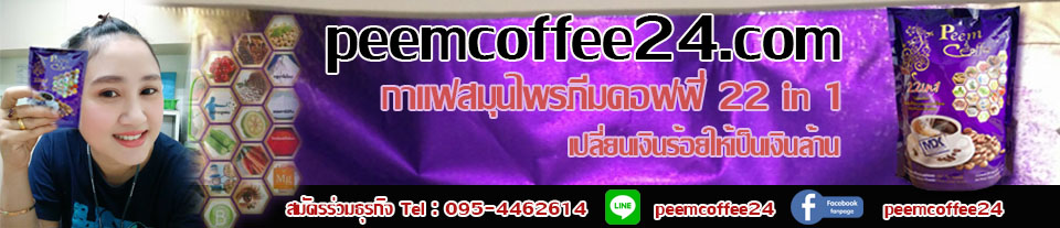 Peem Coffee