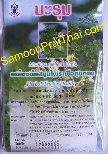ชาชงสมุนไพร ใบมะรุม (ซองกระดาษ) 15 ซอง ปฐมอโศก