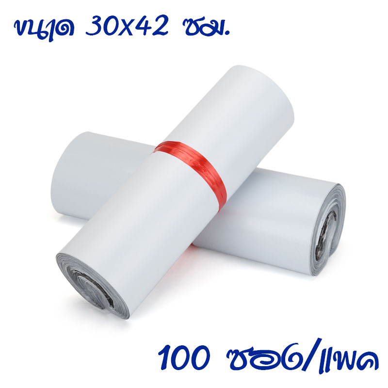 ซองไปรษณีย์พลาสติก ขนาด 30x42 ซม. 100ซอง/แพค