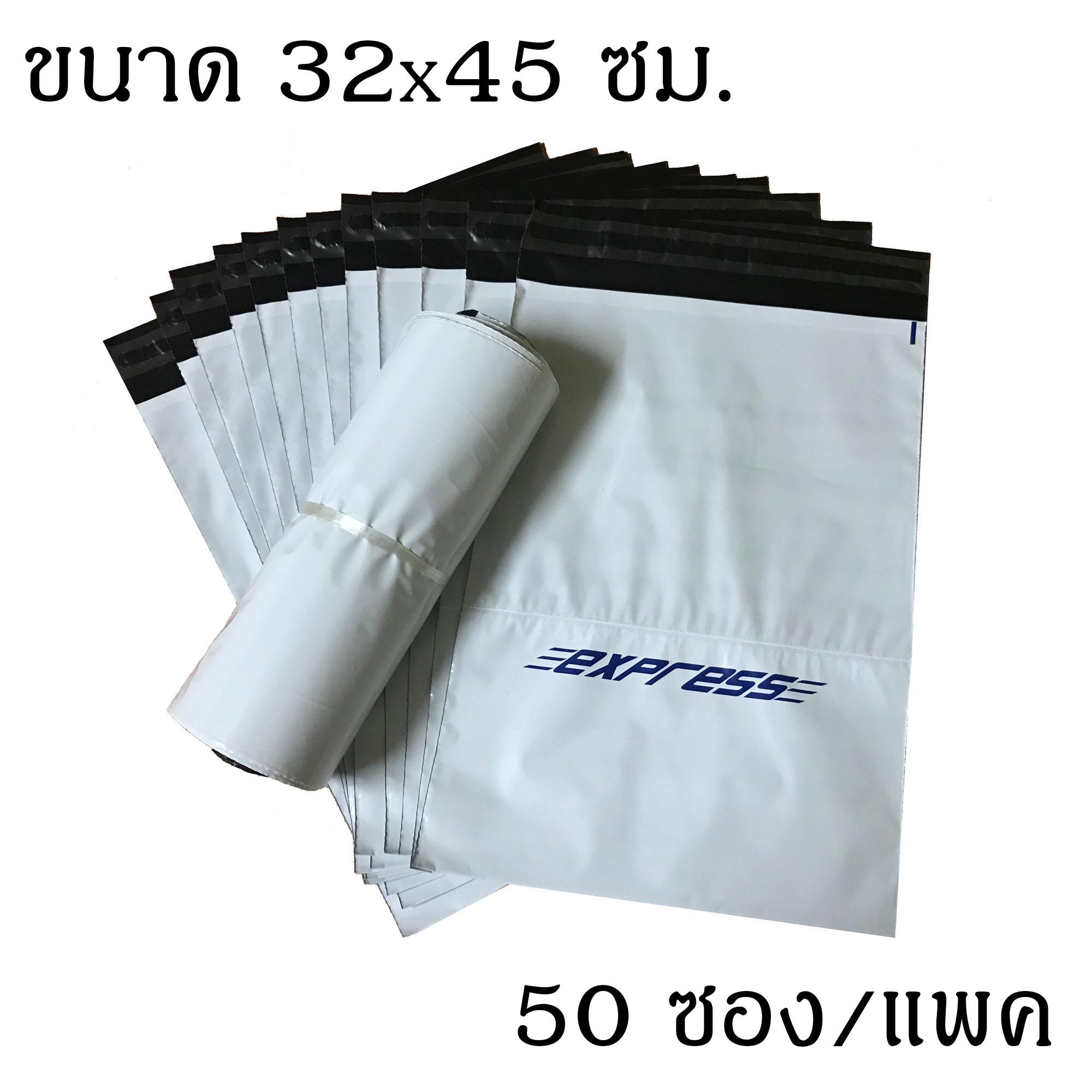 ซองไปรษณีย์พลาสติกพร้อมซองใส ขนาด 32x45 ซม. 50ซอง/แพค