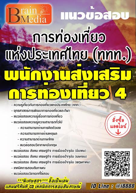 โหลดแนวข้อสอบ พนักงานส่งเสริมการท่องเที่ยว 4 การท่องเที่ยวแห่งประเทศไทย (ททท.)