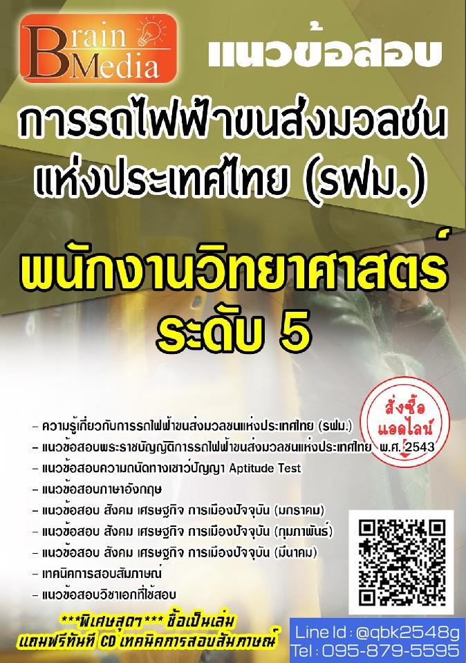 แนวข้อสอบ พนักงานวิทยาศาสตร์ระดับ5 การรถไฟฟ้าขนส่งมวลชนแห่งประเทศไทย(รฟม.) พร้อมเฉลย