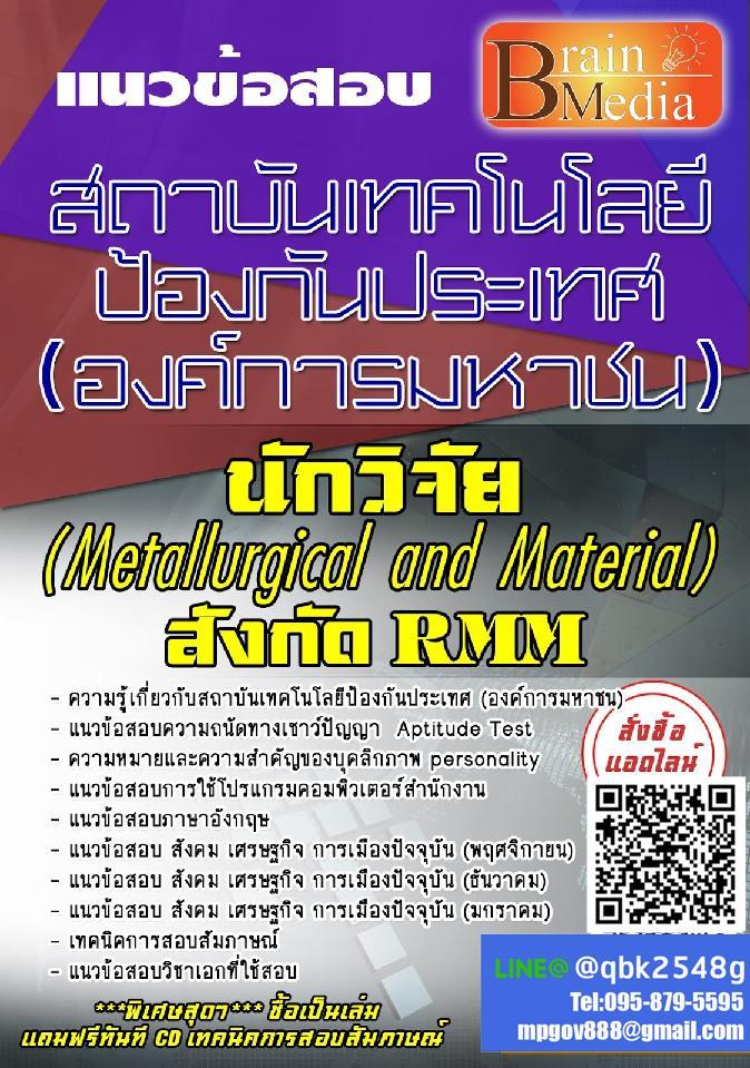 แนวข้อสอบ นักวิจัย(MetallurgicalandMaterial)สังกัดRMM สถาบันเทคโนโลยีป้องกันประเทศ(องค์การมหาชน) พร้อมเฉลย