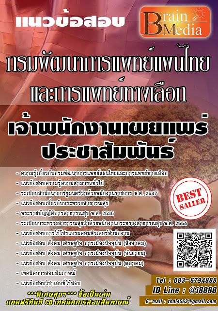 โหลดแนวข้อสอบ เจ้าพนักงานเผยแพร่ประชาสัมพันธ์ กรมพัฒนาการแพทย์แผนไทยและการแพทย์ทางเลือก