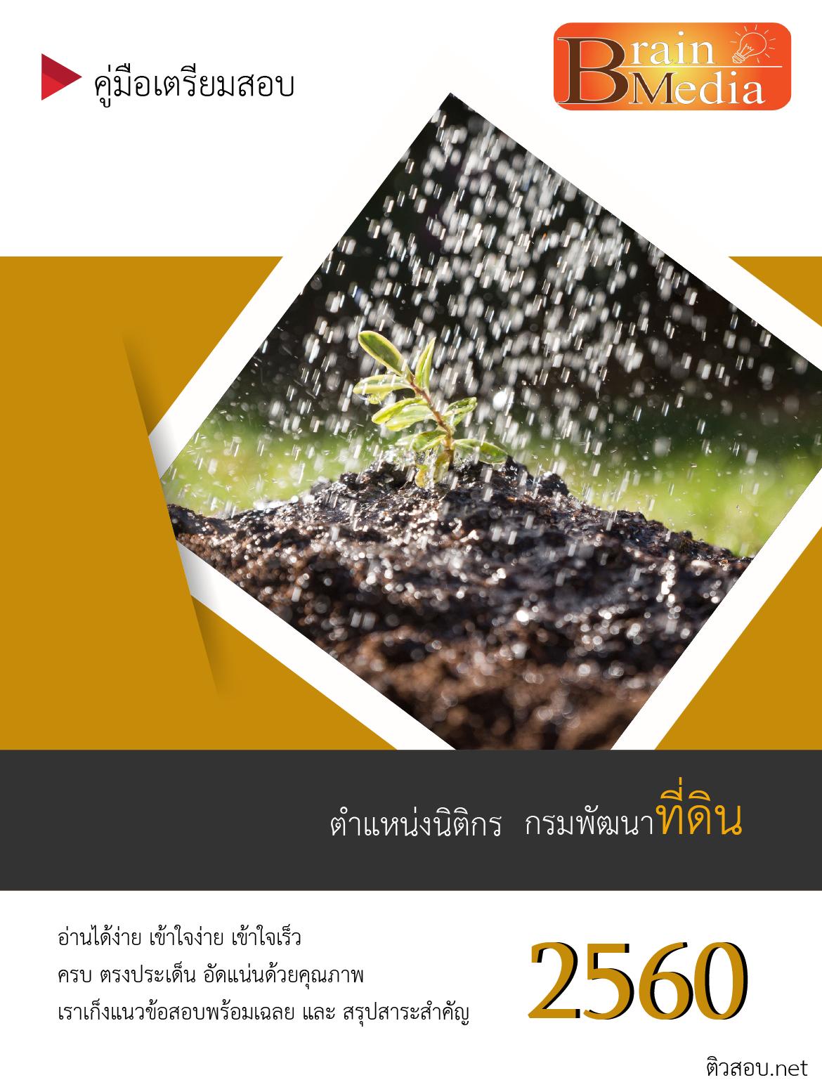 เฉลยแนวข้อสอบ นิติกร กรมพัฒนาที่ดิน