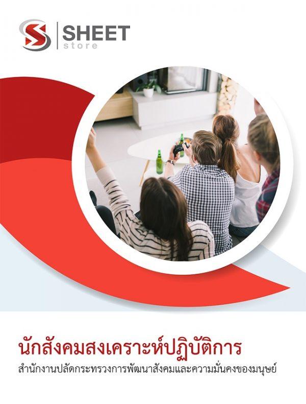 หนังสือสอบ นักสังคมสงเคราะห์ปฏิบัติการ สำนักงานปลัดกระทรวงการพัฒนาสังคมฯ (อัพเดต กุมภาพัน์ 2561)