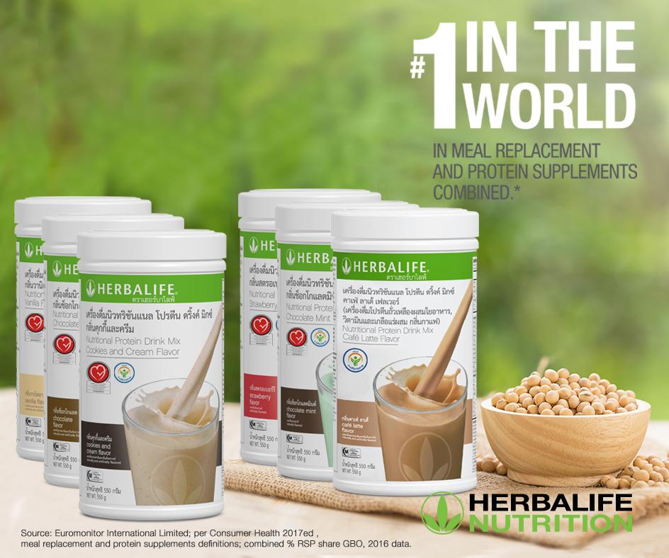 โปรตีนเชค herbalife มี 5 รส ราคาถูก Nutrition Protein Drink Mix