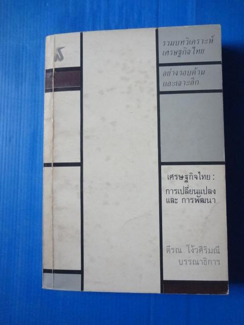 เศรษฐกิจไทย : การเปลี่ยนแปลงและการพัฒนา โดย ตีรณ โง้วศริมณี พิมพ์เมื่อ ก.ย. 2525