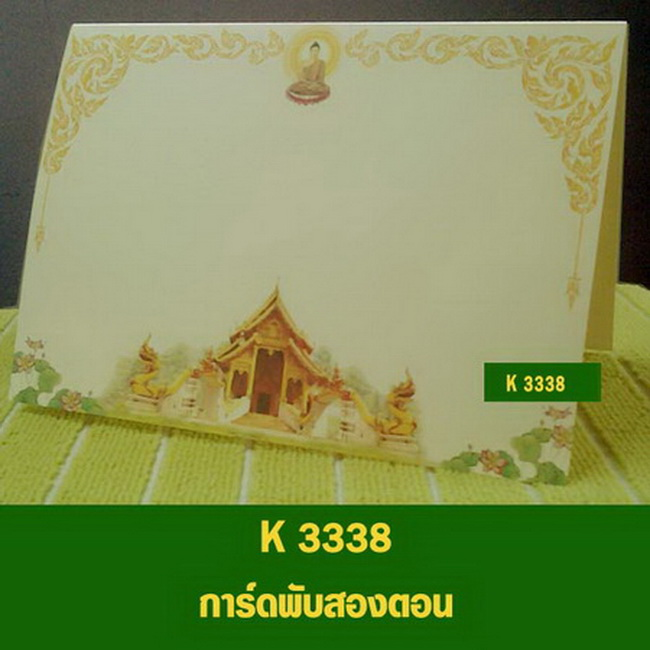 K 3338