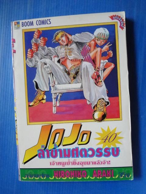 JOJO ล่าข้ามศตวรรษ เล่ม 40,43,61,62 จำนวน 4 เล่ม BOOM COMIC