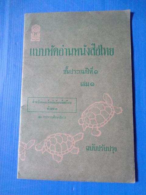 แบบหัดอ่านหนังสือไทย ชั้น ป.1 เล่ม 1