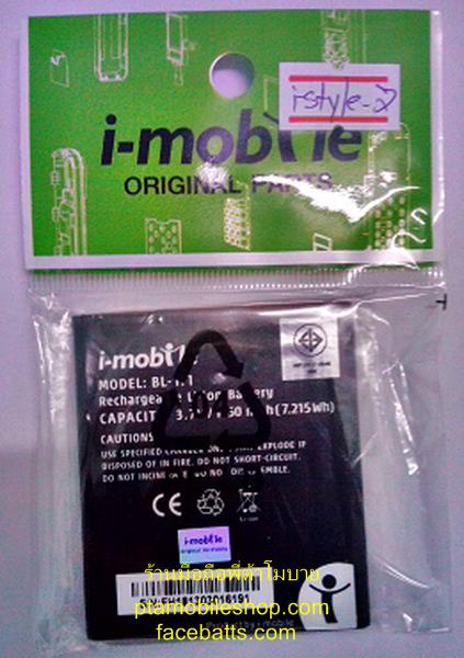 แบตเตอรี่ ไอโมบาย i-Style 7 แท้ศูนย์ BL-171 ( i-Style 7)