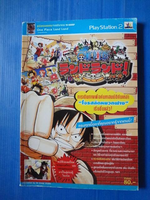 One Piece Land Land คู่มือเฉลยเกม PlayStation 2