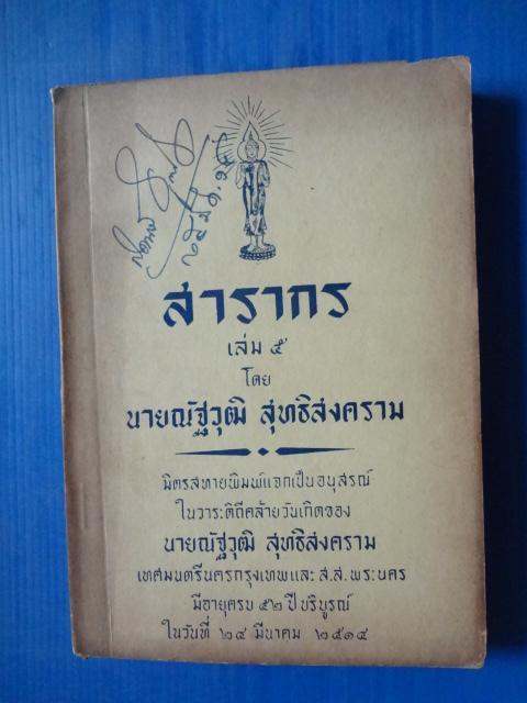 สารากร เล่ม 5 โดย นายณัฐวุฒิ สุทธิสงคราม อนุสรณ์ในวาระดิถีคล้ายวันเกิดของ นายณัฐวุฒิ สุทธิสงคราม วันที่ 24 มีนาคม 2514
