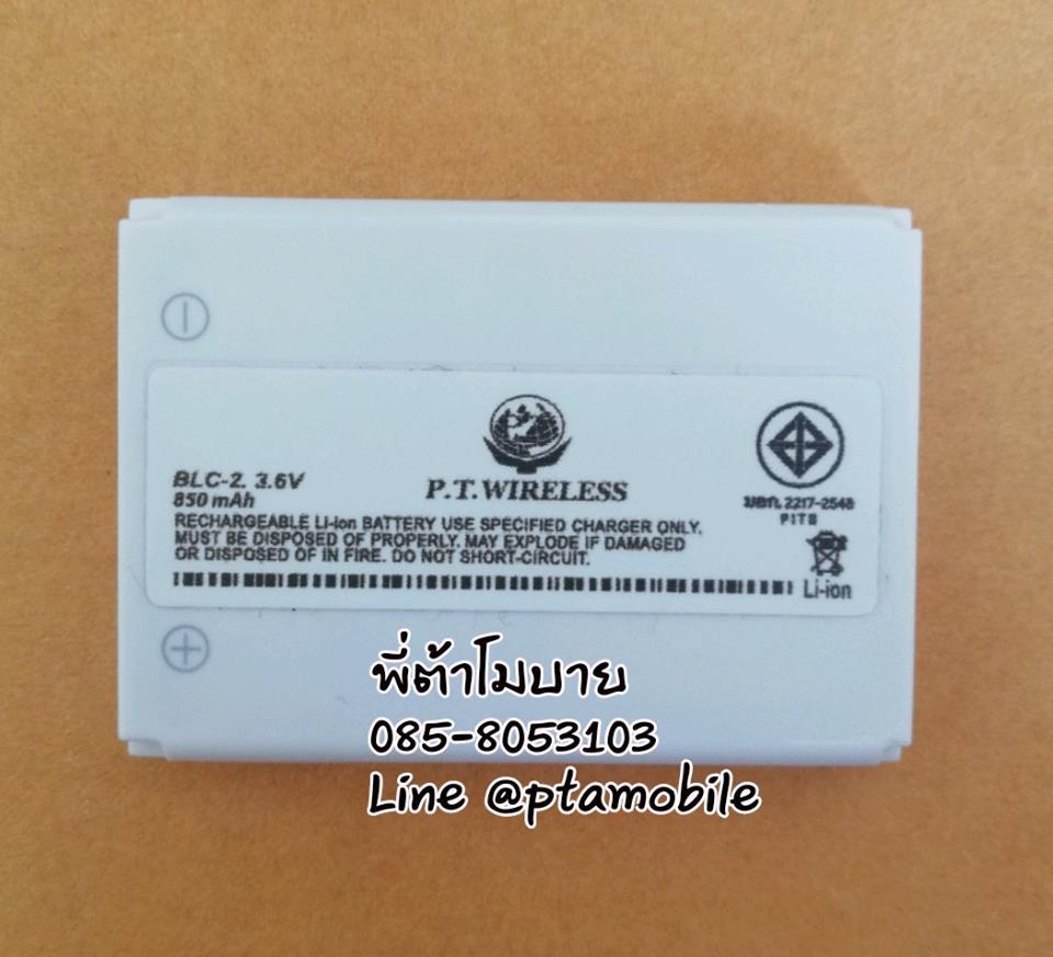 แบตเตอรี่ โนเกีย 3310 (Nokia) BLC-2