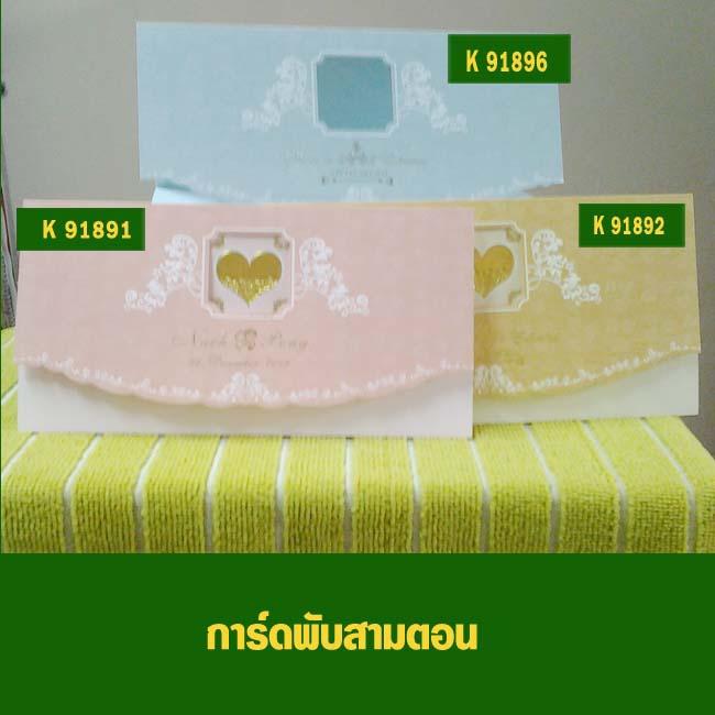 K 91891 K 91892 K 91896