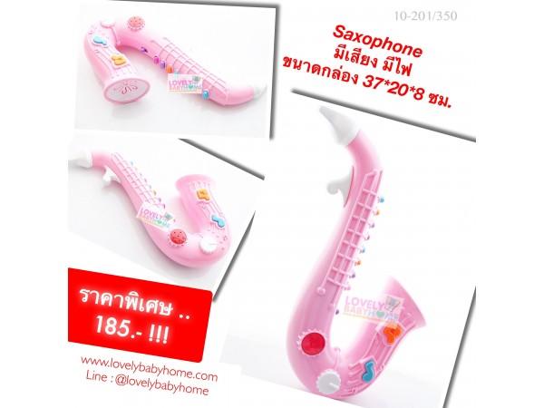 Saxophone มีเสียง มีไฟ