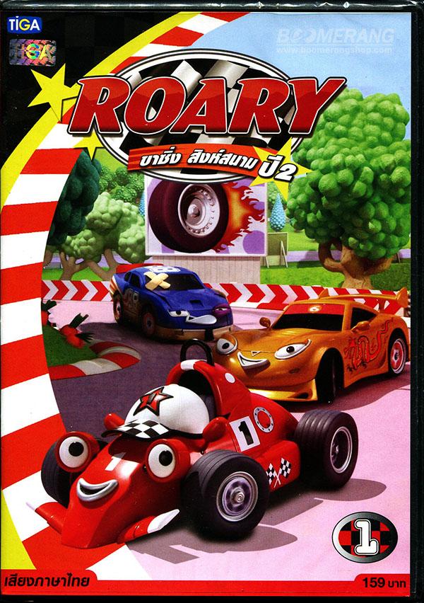 โรรี่ ขาซิ่ง สิงห์สนาม ปี 2 : Roary The Racing Car 2 (มาสเตอร์ 3 แผ่นจบ + แถมปกฟรี)