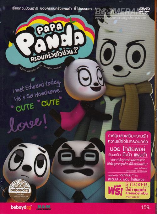 Papa Panda Vol.2 : ครอบครัวตัวป่วน ชุด 2
