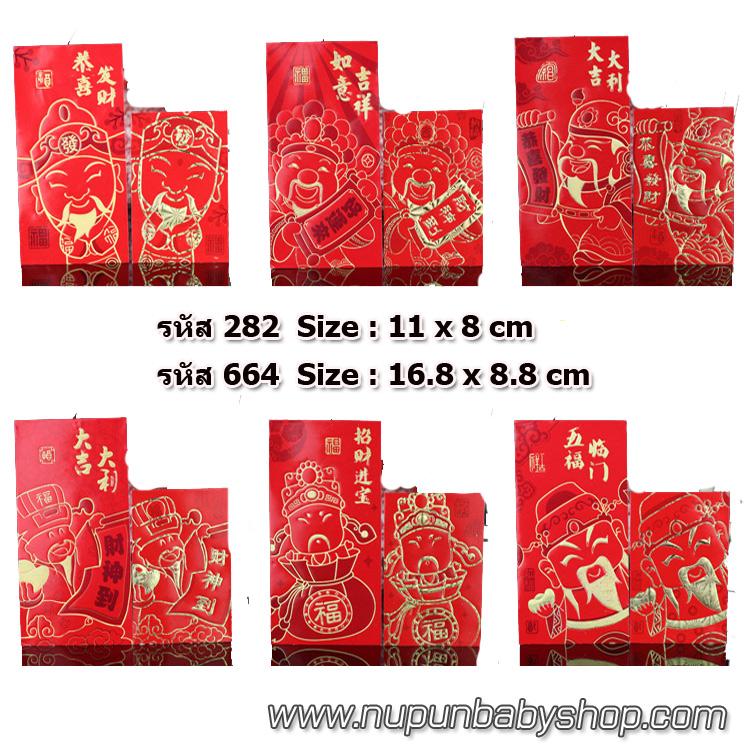 รหัส 282 - [11 cm x 8 cm (เล็ก)] / รหัส 664 - [16.8 cm x 9 cm (ใหญ่)]