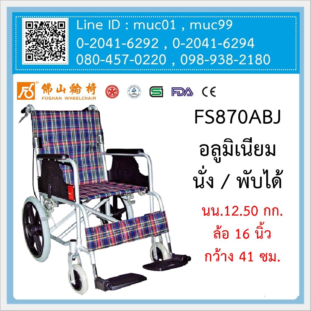 รถเข็นผู้ป่วย FS870LABJ (อลูมิเนียม พับหลัง ล้อแม็ก เบรคมือ-ล้อ ส่งฟรี)