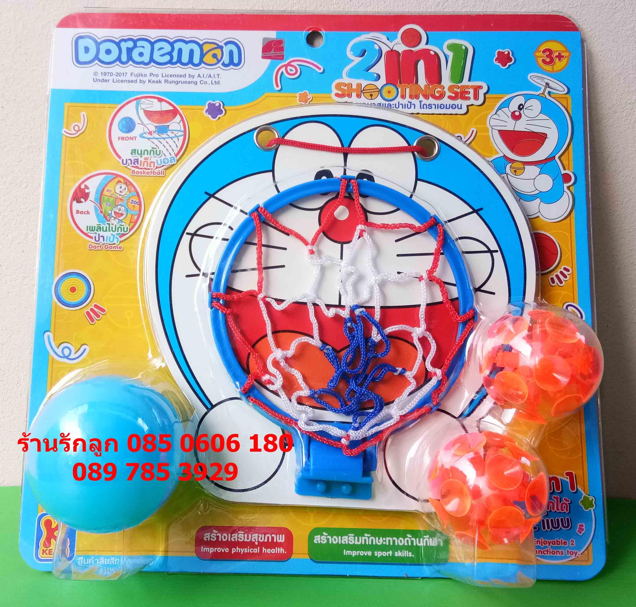 ชุดบาสและปาเป้าของเด็กเล่น โดราเอมอน