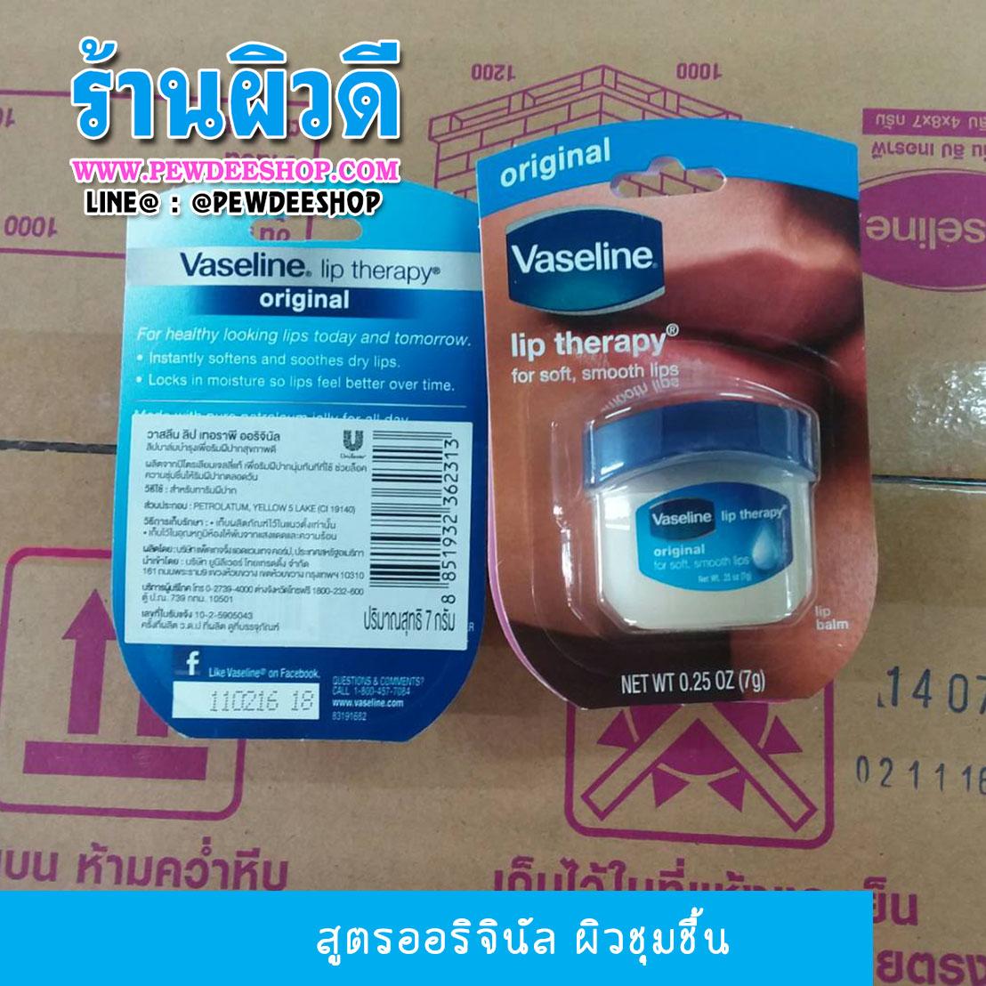 (ราคาส่ง) Vaseline lip therapy Original วาสลีน ลิปเทอราพี ดั้งเดิม แท้uniliver USA