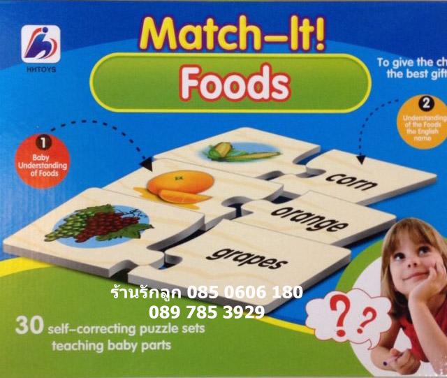 จิ๊กซอ จับภาพคำศัพท์ Match-it Foods