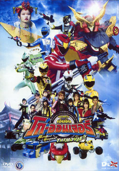 Engine Sentai Go-Onger: Bun Bun! Ban Ban! The Movie-ขบวนการเอ็นจิ้น โก-ออนเจอร์ เดอะมูฟวี่