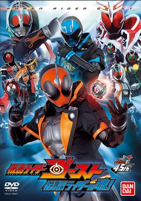 Kamen Rider Ghost Special (45th Anniversary)