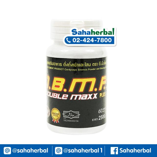 Double Maxx Plus ดับเบิ้ลแม๊กซ์ พลัส D.B.M.P. SALE 60-80% ฟรีของแถมทุกรายการ