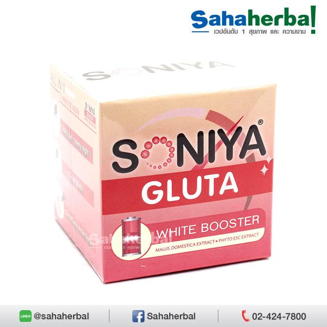 SONIYA Gluta White Booster โซนิญ่า กลูต้า ไวท์ บูสเตอร์ SALE 60-80% ฟรีของแถมทุกรายการ