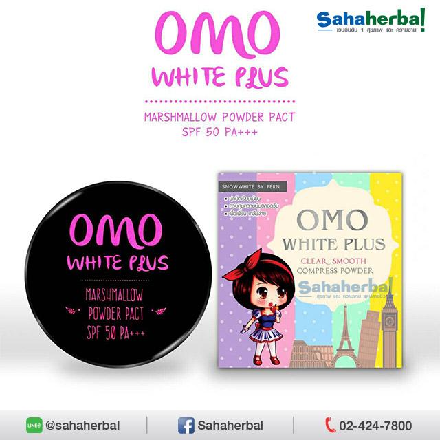 แป้งดินน้ำมันโอโม่ OMO White Plus Powder SALE 60-80% ฟรีของแถมทุกรายการ